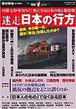 迷走日本の行方——内閣支持率70%?!死に至る日本の病と新政権(OAK MOOK 308 撃論ムック)