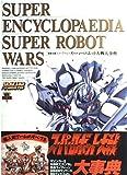 スーパーロボット大戦大事典―電撃攻略王スペシャル