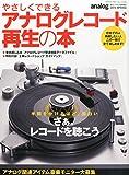 やさしくできるアナログレコード再生の本
