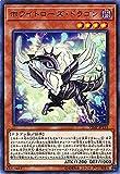 遊戯王/Vジャンプ/VJMP-JP155 ホワイトローズ・ドラゴン【ウルトラレア】