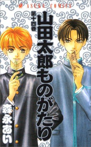 山田太郎ものがたり (第14巻) (あすかコミックス)の詳細を見る
