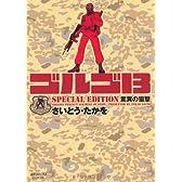 ゴルゴ13 SPECIAL EDITION 驚異の狙撃 (SPコミックス)