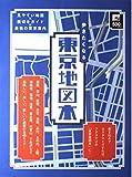歩きたくなる東京地図本―見やすい地図×親切なガイド=最強の東京案内 (えるまがMOOK)