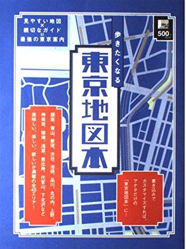 歩きたくなる東京地図本―見やすい地図×親切なガイド=最強の東京案内 (えるまがMOOK)の詳細を見る