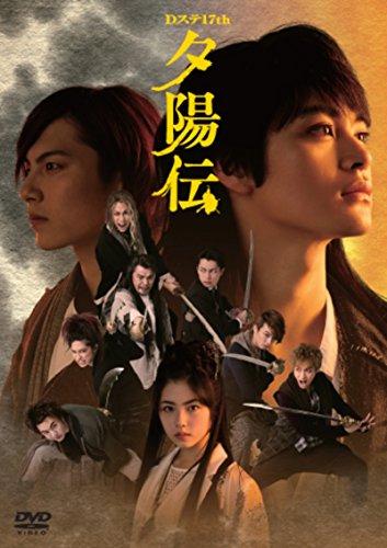 『Dステ17th 「夕陽伝」 [DVD]』のトップ画像