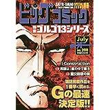 ゴルゴ13(B6)208 2020年 7/12 号 [雑誌]: ビッグコミック 増刊