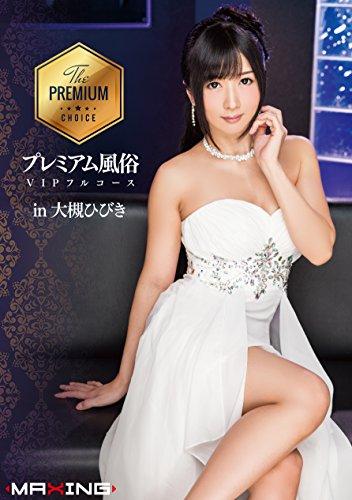 プレミアム風俗VIPフルコース in 大槻ひびき [DVD]の詳細を見る