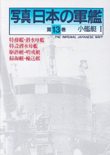 写真日本の軍艦第13巻 小艦艇