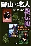 野山の名人秘伝帳―ウナギ漁、自然薯掘りから、野鍛治、石臼作りまで