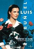 欲望のあいまいな対象(1977)【ベスト・ライブラリー 1500円:第2弾】 [DVD]