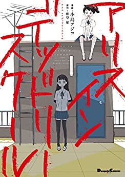 [小島 アジコ]のアリス イン デッドリースクール (電撃コミックスEX)