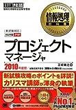 情報処理教科書 プロジェクトマネージャ 2010年度版 (CD-ROM付)