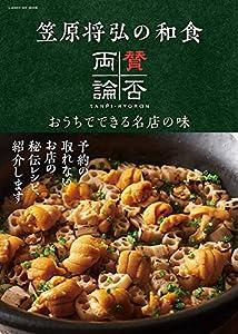 笠原将弘の和食 賛否両論 (ヒットムック料理シリーズ)