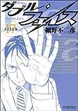 ダブル・フェイス 17 (ビッグコミックス)