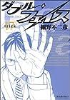 ダブル・フェイス 第17巻