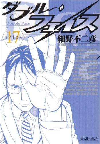 ダブル・フェイス 17 (ビッグコミックス)の詳細を見る
