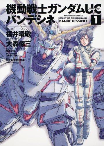 機動戦士ガンダムUC バンデシネ (1) (角川コミックス・エース 146-12)の詳細を見る