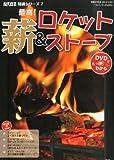 現代農業増刊 最高!薪&ロケットストーブ DVDでもっとわかる 2013年 12月号