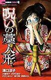 呪いの藁人形: ちゃおホラーコミックス (ちゃおコミックス)