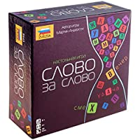 Zvezda 単語ロシアンボードゲーム
