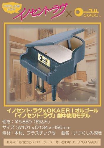 イノセントラヴオルゴール×OKAERI★ピアノオルゴール
