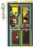火曜クラブ (ハヤカワ・ミステリ文庫 1-41 クリスティー短編集 6)