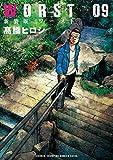 新装版 WORST(9) (少年チャンピオン・コミックス・エクストラ)