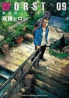 新装版 WORST 第09巻