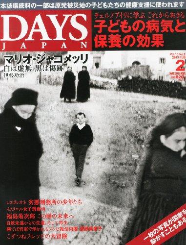 DAYS JAPAN (デイズ ジャパン) 2013年 02月号 [雑誌]の詳細を見る