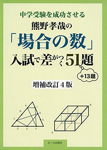 中学受験を成功させる 熊野孝哉の「場合の数」入試で差がつく51題 +13題改訂4版 (YELL books)