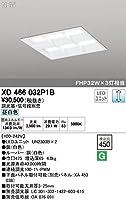 オーデリック 店舗・施設用照明 テクニカルライト ベースライト【XD 466 032P1B】XD466032P1B
