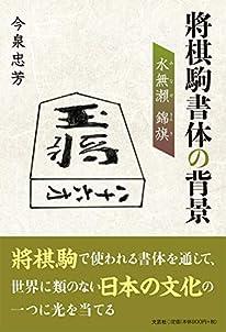 將棋駒書体の背景 水無瀨(みなせ) 錦旗(きんき)