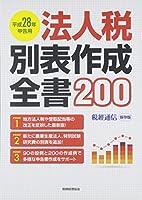 法人税別表作成全書200〔平成28年申告用〕