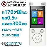 【公式】ez:commu (イージーコミュ) 双方向 翻訳機 最速0.5秒 Wi-Fi対応 SIMフリー 世界170ヶ国·地域対応 画像