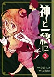 神と一緒に (3) (ヤングガンガンコミックス)