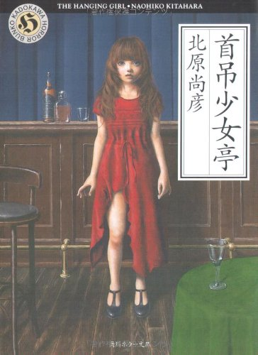 首吊少女亭 (角川ホラー文庫)の詳細を見る