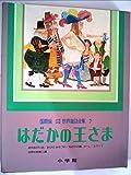 少年少女世界童話全集 第7巻―国際版 はだかの王さま (国際版少年少女世界童話全集 7)