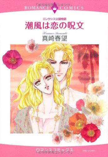 エレウシス公国物語 潮風は恋の呪文 (エメラルドコミックス ロマンスコミックス)