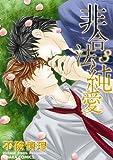 非合法純愛 3(キャラコミックス)