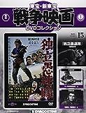 東宝・新東宝戦争映画DVD 15号 (独立愚連隊(1959)) [分冊百科] (DVD付) (東宝・新東宝戦争映画DVDコレクション)