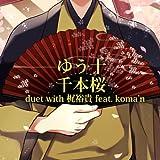 千本桜 duet with 梶裕貴 feat. Koma'n