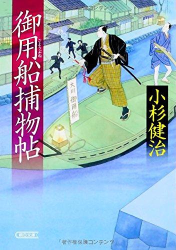 御用船捕物帖 (朝日文庫)