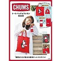 CHUMS トートバッグ&ランタンBOOK (ブランドブック)