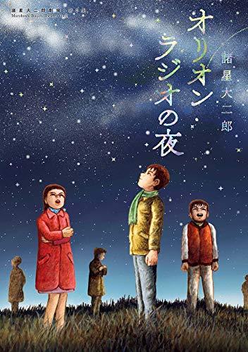 諸星大二郎劇場 第2集 オリオンラジオの夜 (ビッグコミックススペシャル)の詳細を見る