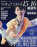 日刊スポーツ出版社 その他 フィギュアスケート15-16シーズン展望号 (日刊スポーツグラフ)の画像