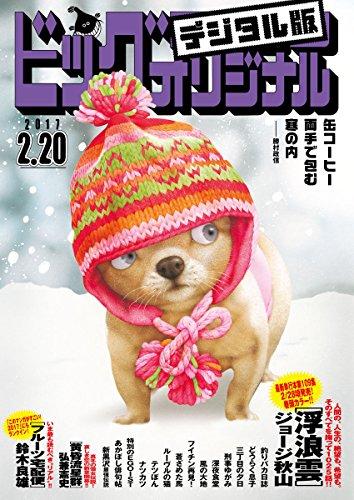ビッグコミックオリジナル 2017年4号(2017年2月3日発売) [雑誌]