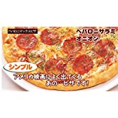 アメリカ映画に出てくるあの…ピザです ★ペパロニMAXピザ★香辛料のきいた、ペパロニサラミ使用!