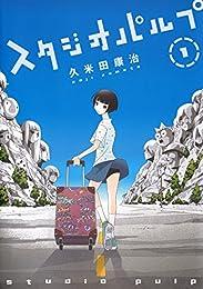 スタジオパルプ 1 (楽園コミックス)