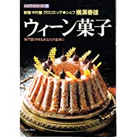 ウィーン菓子 (1982年) (シェフ・シリーズ)