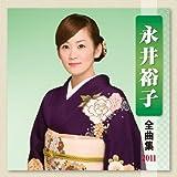 永井裕子 全曲集 2011